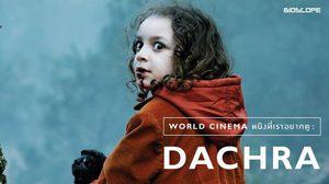 Dachra : หนังสยองขวัญเรื่องแรกของตูนีเซีย!