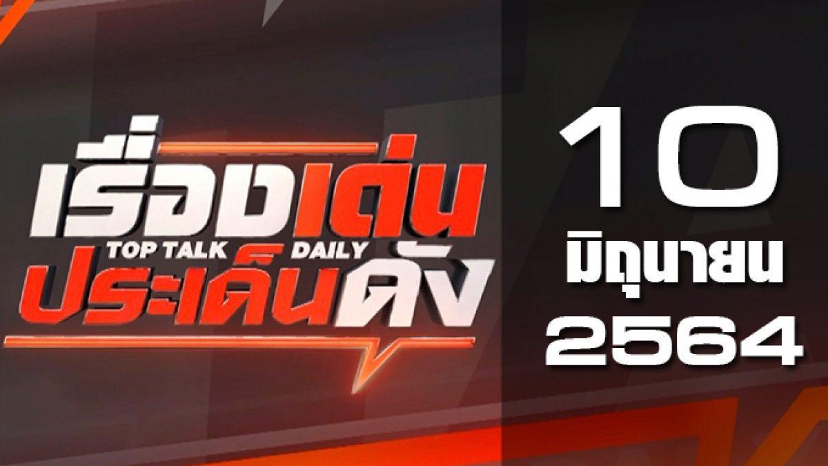 เรื่องเด่นประเด็นดัง Top Talk Daily 10-06-64