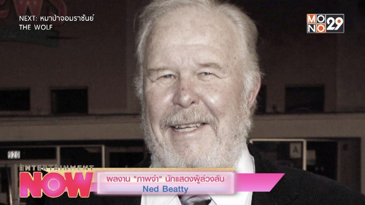 """ผลงาน """"ภาพจำ"""" นักแสดงผู้ล่วงลับ Ned Beatty"""