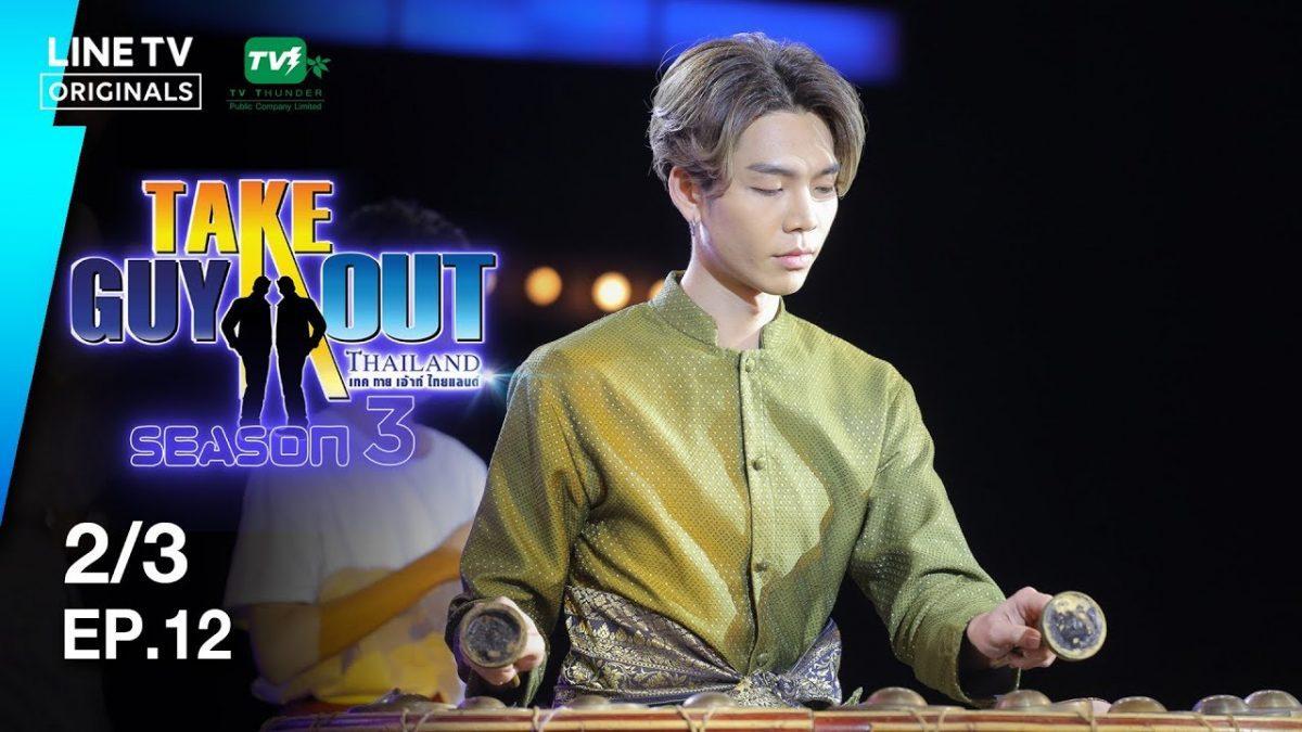 นนท์ ชญานนท์ | Take Guy Out Thailand S3 - EP.12 - 2/3 (11 ส.ค. 61)