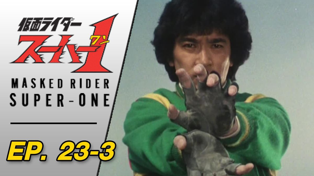 Masked Rider Super One ตอนที่ 23-3