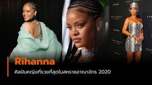 Rihanna ศิลปินหญิงที่รวยที่สุดในสหราชอาณาจักร ประจำปี 2020