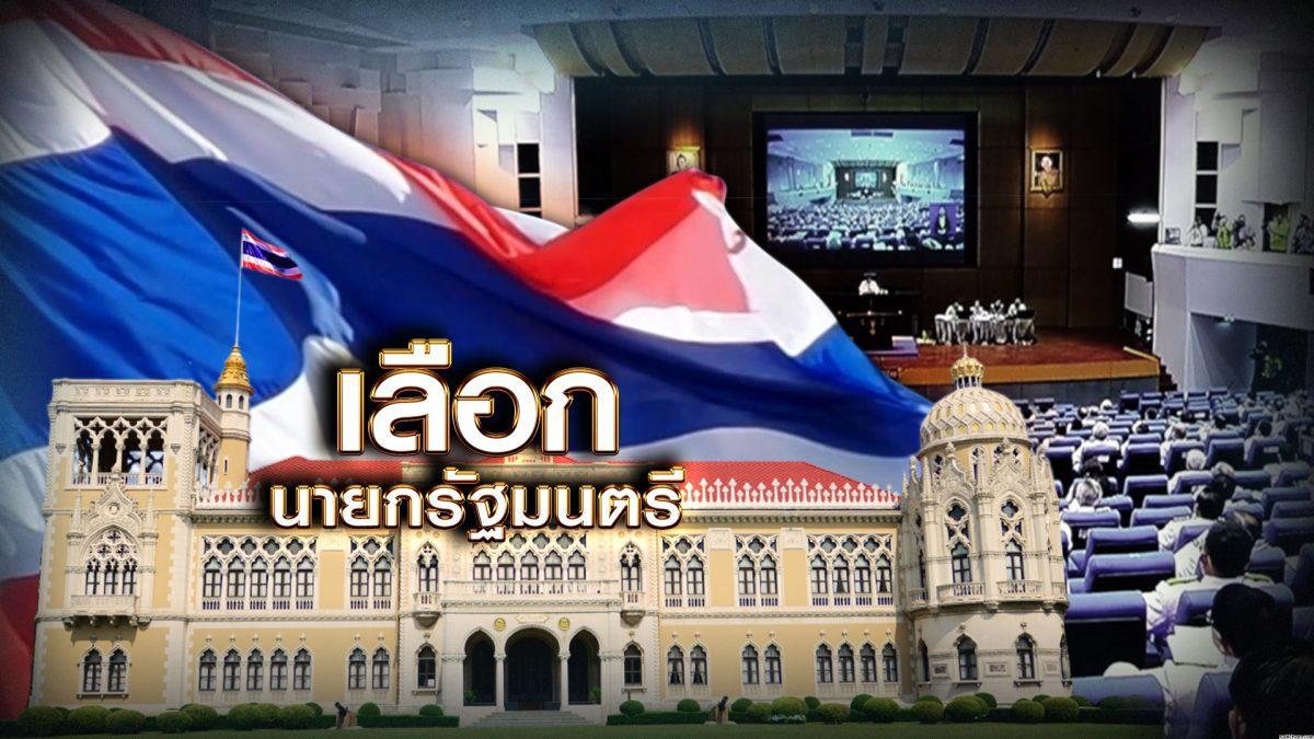 เลือกนายกรัฐมนตรี 05-06-62