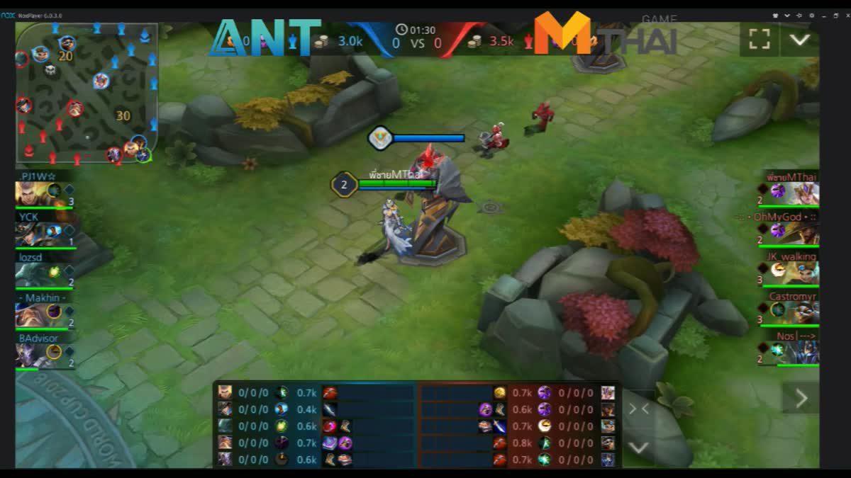 ROV การแข่งขันนัดชับมิตรระหว่าง MThai Dream Team VS ANT DPU