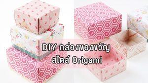 DIY กล่องของขวัญจากกระดาษ สไตล์ Origami