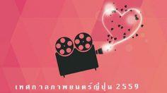 ความรักแบบญี่ปุ่น!? สัมผัสประสบการณ์ได้ในเทศกาลภาพยนตร์ญี่ปุ่น 2559