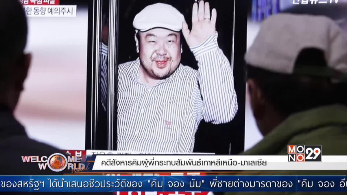คดีสังหารคิมผู้พี่กระทบสัมพันธ์เกาหลีเหนือ-มาเลเซีย