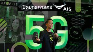 Protected: เปิดยุทธศาสตร์ AIS 5G | ชูแบนด์วิธกว้างที่สุด คลื่นมากที่สุด สร้างประโยชน์ให้คนไทยได้มากกว่า