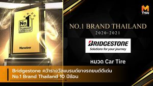 Bridgestone คว้ารางวัลแบรนด์ยางรถยนต์ดีเด่น No.1 Brand Thailand 10 ปีซ้อน