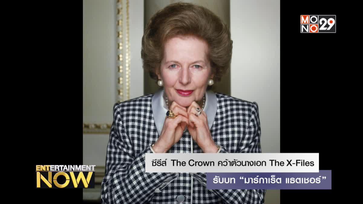 """ซีรีส์ The Crown คว้าตัวนางเอก The X-Files รับบท """"มาร์กาเร็ต แธตเชอร์"""""""