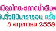 ชวนร่วมงาน เมืองไทยตลาดน้ำอัมพวา เดินวิ่งมินิมาราธอน ครั้งที่ 1