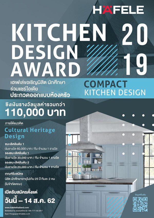 """Häfele Kitchen Design Award 2019"" ชิงเงินรางวัลมูลค่ารวมกว่า 110,000 บาท"