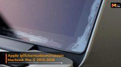 Apple ยุติโปรแกรมซ่อมหน้าจอ Macbook Pro ที่หน้าจอลอกปี 2013-2014