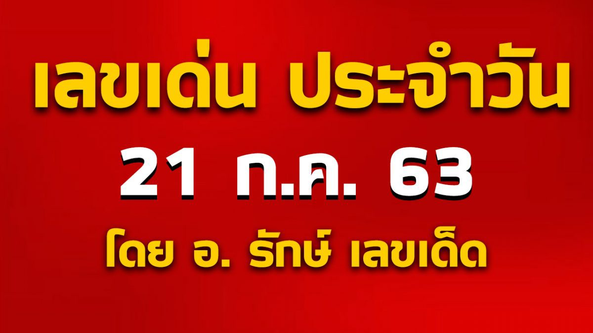เลขเด่นประจำวันที่ 21 ก.ค. 63 กับ อ.รักษ์ เลขเด็ด #ฮานอย