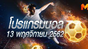 โปรแกรมบอล วันพุธที่ 13 พฤศจิกายน 2562