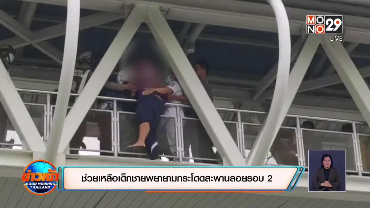 ช่วยเหลือเด็กชายพยายามกระโดดสะพานลอยรอบ 2
