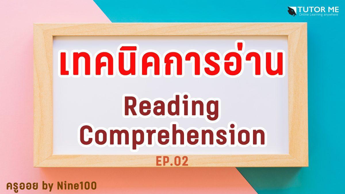 เทคนิคการอ่าน Reading Comprehension EP.02