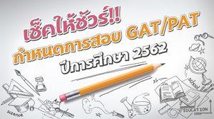 เช็คให้ชัวร์!! ปฏิทินกำหนดการสอบ GAT/PAT ปีการศึกษา 2562