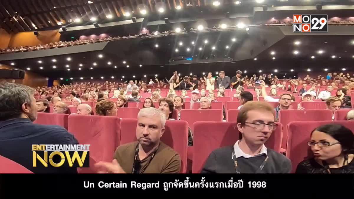 Un Certain Regard  รางวัลสายรองที่หนังไม่เป็นรองใคร รางวัล Jury Special Prize : The Dead and the Others