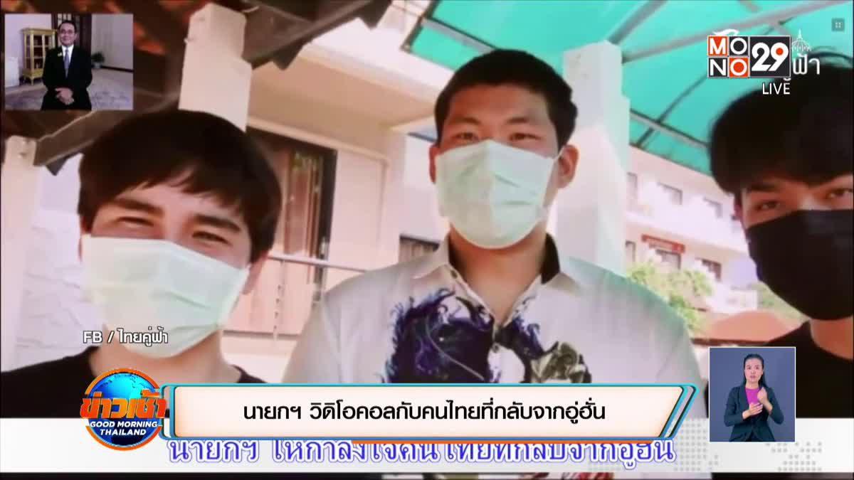 ผลตรวจเบื้องต้น 4 คนไทยจากอู่ฮั่นไม่ติดเชื้อโคโรนา