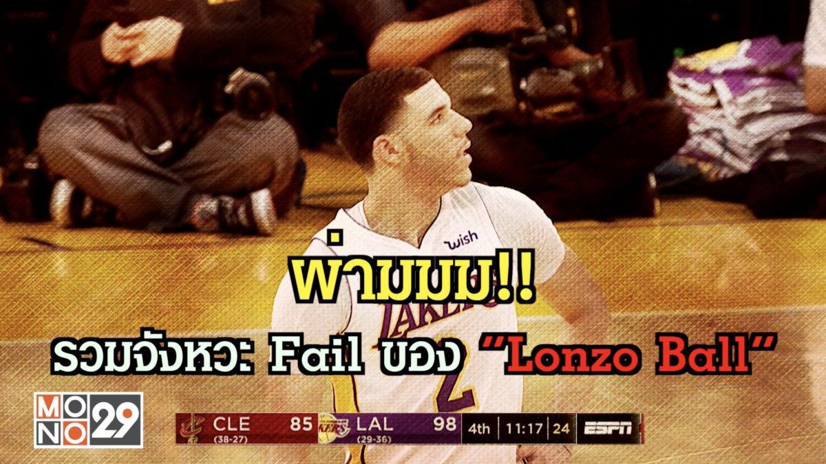 """ผ่ามมม!! รวมจังหวะ Fail ของ """"Lonzo Ball"""""""