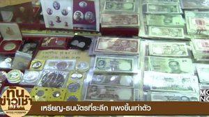 เหรียญ-ธนบัตรที่ระลึก ย่านท่าพระจันทร์ ราคาแพงขึ้นเท่าตัว