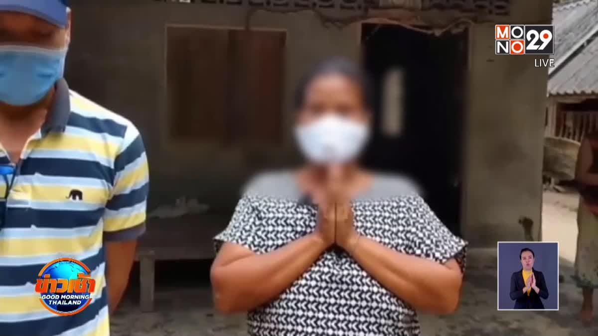 สาวเมืองคอนยอมรับ กุเรื่องติดโควิด-19 กลัวบ้านถูกตัดไฟ