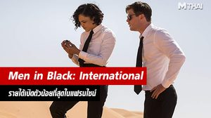 ห่วยสุดจากทุกภาค?!! Men in Black: International ทำรายได้เปิดตัวสัปดาห์แรกน้อยที่สุดในแฟรนไชน์