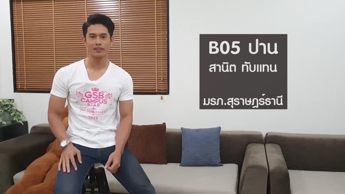 B05 ปาน - สานิต (ตัวแทนภาคใต้) GSB Gen Campus Star 2019