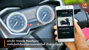 เจาะลึก Honda Roadsync เทคโนโลยีเชื่อมต่อรถมอเตอร์ไซค์ กับผู้ขับขี่สุดล้ำ