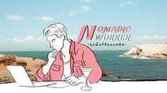 ไม่ต้องตอกบัตร ทำงานที่ไหนก็ได้ เพราะทุกพื้นที่คือออฟฟิศ กับ Nomadic Worker