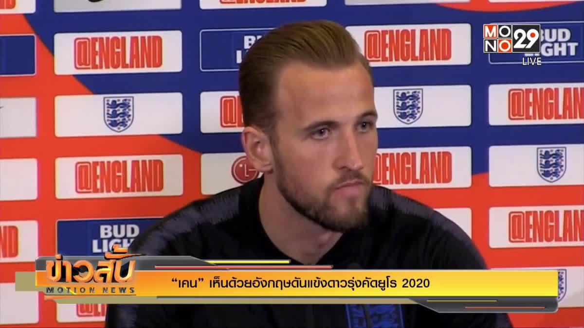 """""""เคน"""" เห็นด้วยอังกฤษดันแข้งดาวรุ่งคัดยูโร 2020"""