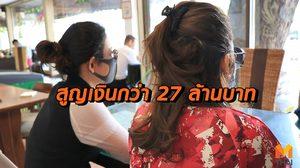 ตำรวจตามจับไฮโซเก๊ ลวงสองสาวไฮโซเทรดหุ้น สูญกว่า 27 ล้านบาท
