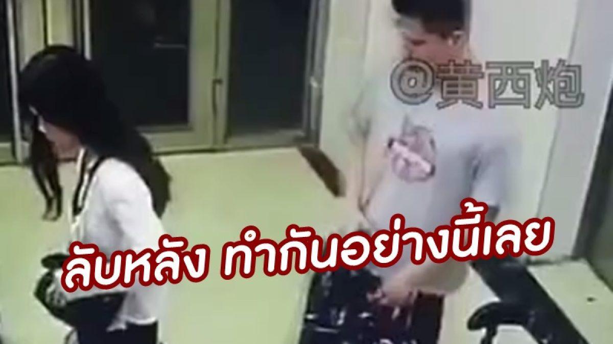 กล้อง CCTV จับภาพ! สุภาพสตรีควรระวัง เจอชายจีนโรคจิต ทำสิ่งๆ นี้ขณะหันหลังให้