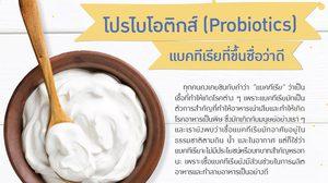 โปรไบโอติกส์ (Probiotics) แบคทีเรียที่ขึ้นชื่อว่าดี ที่คุณอาจไม่เคยรู้มาก่อน!
