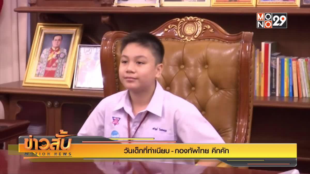 วันเด็กที่ทำเนียบ-กองทัพไทย คึกคัก