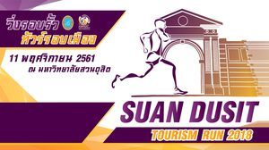 Suan Dusit Tourism Run 2018 : วิ่งรอบรั้ว ทัวร์รอบเมือง