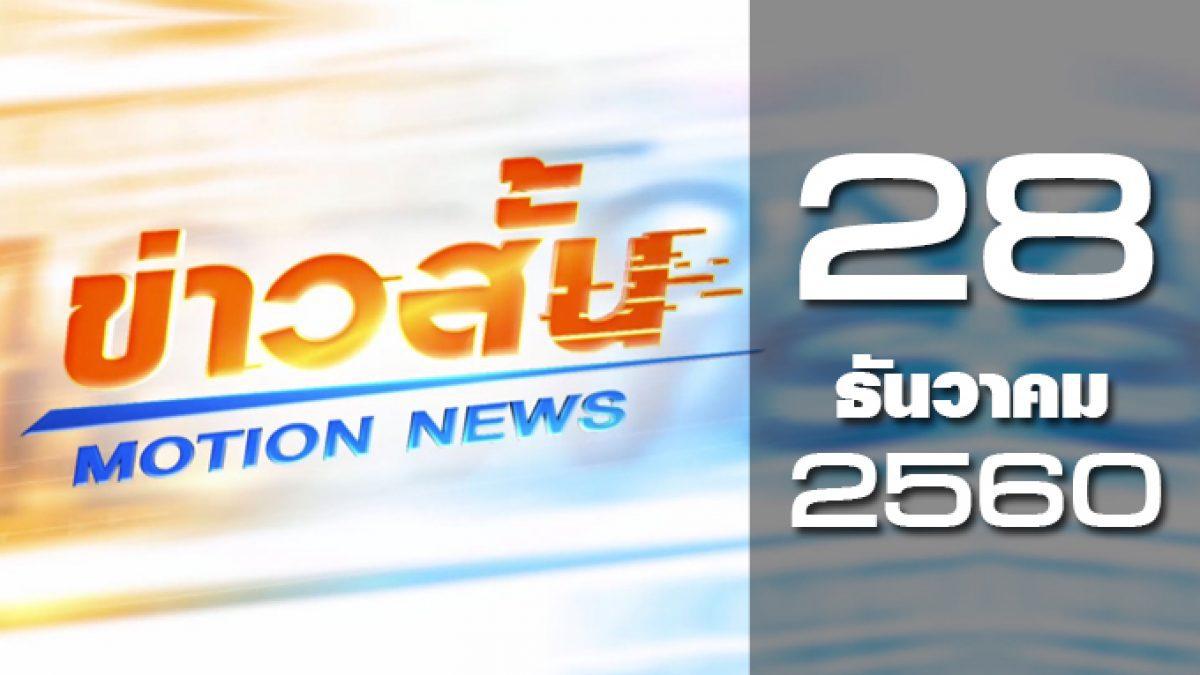 ข่าวสั้น Motion News Break 1 28-12-60