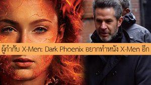 ผู้กำกับ X-Men: Dark Phoenix เผยคิดจะทำหนัง X-Men ภาคใหม่ ๆ อีก