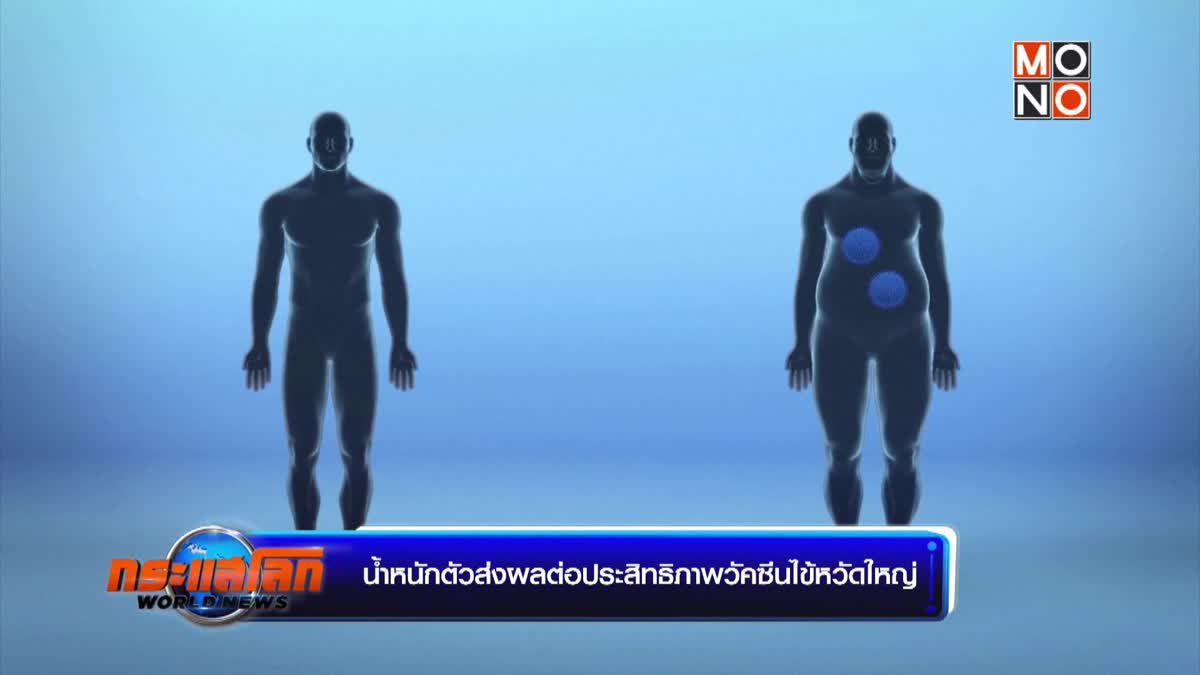 น้ำหนักตัวส่งผลต่อประสิทธิภาพวัคซีนไข้หวัดใหญ่