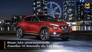 Nissan Juke บุกตลาดออสเตรเลียด้วยเครื่อง 1.0 ลิตรเทอร์โบ เริ่ม 5.85 แสนบาท