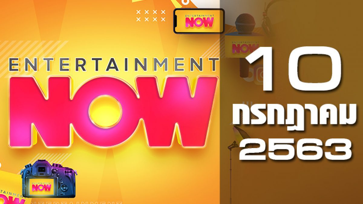 Entertainment Now 10-07-63