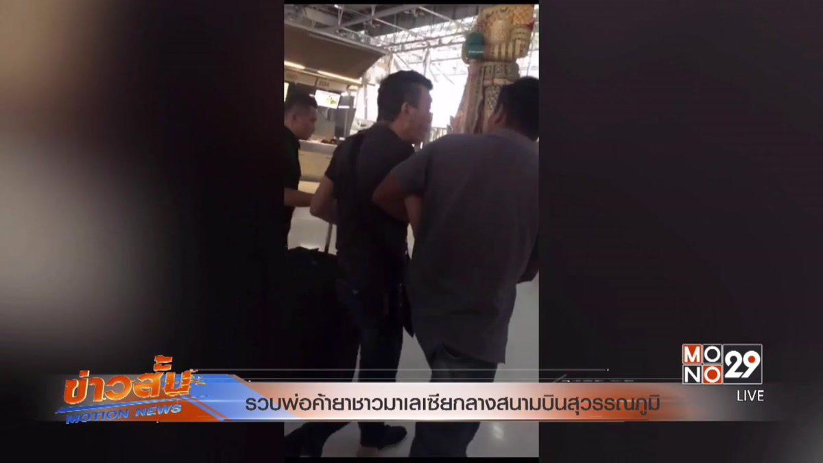 รวบพ่อค้ายาชาวมาเลเซียกลางสนามบินสุวรรณภูมิ