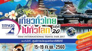 """""""เที่ยวทั่วไทย ไปทั่วโลก ครั้งที่ 20"""" ตั้งแต่ 15 – 19 ก.พ. นี้ ณ ศูนย์สิริกิติ์"""