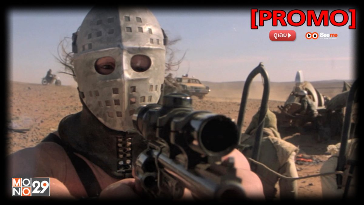 Mad Max 2: The Road Warrior แมด แม็กซ์ 2 [PROMO]