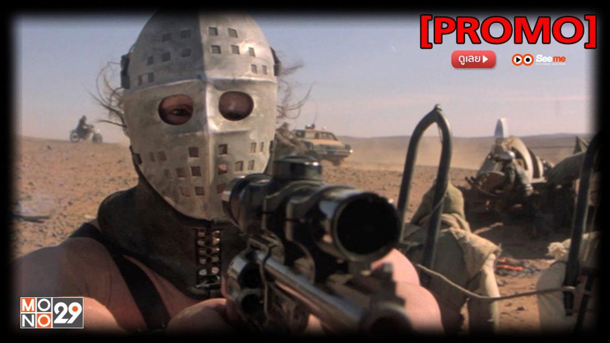 Mad Max 2: The Road Warrior แมด แม็กซ์ 2 [PROMO]