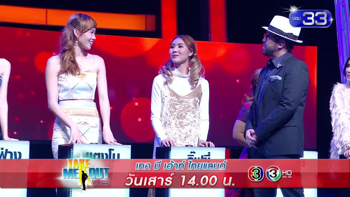 สาวโสดอยากจะได้หนุ่มโสดมาเป็นพ่อของลูก - Take Me Out Thailand S11 Ep.12 (8 เม.ย.60)