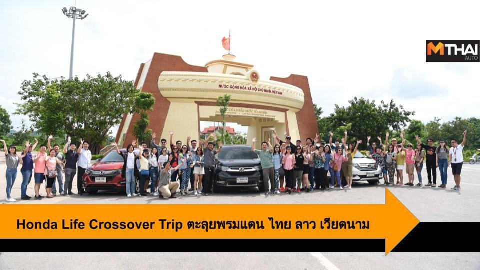 Honda Life Crossover Trip ออกทริปครอสโอเวอร์ ผ่านพรมแดน ไทย ลาว เวียดนาม