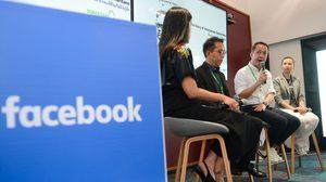 เฟซบุ๊ก จัดแคมเปญร่วมสร้างสังคมปลอดภัย บรรเทาวิกฤตฆ่าตัวตาย