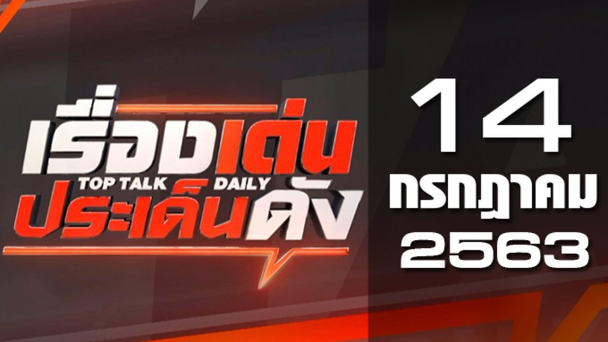 เรื่องเด่นประเด็นดัง Top Talk Daily 14-07-63